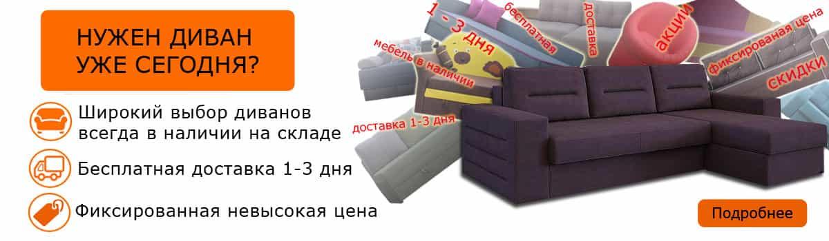 Более чем 250 диванов всегда в наличии на складе