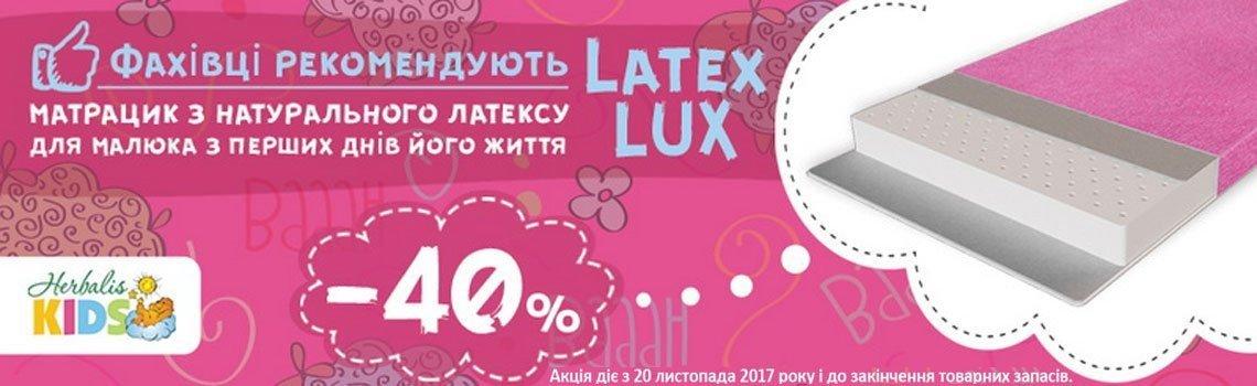 Акция -40% на детский матрас Herbalis Kids Latex Lux
