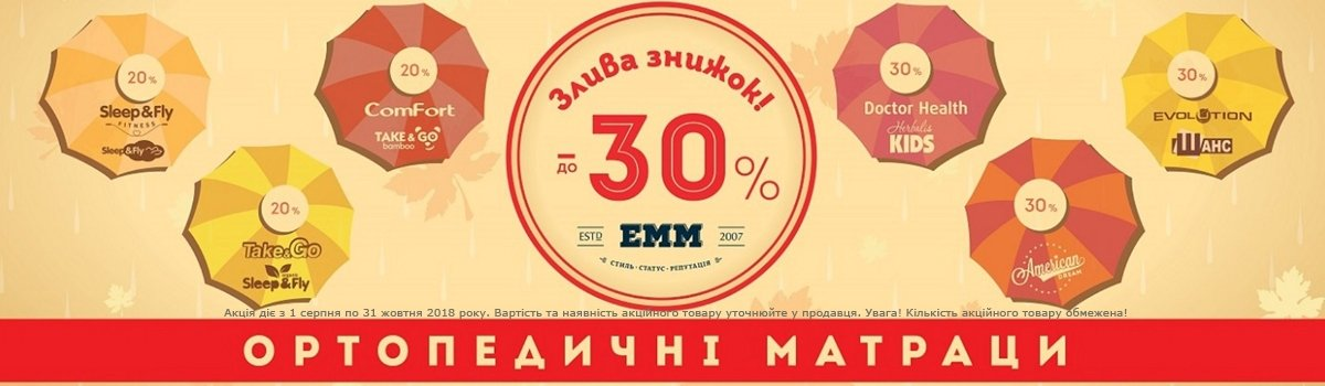 Акция! Ливень скидок! до -30% на матрасы ЕММ