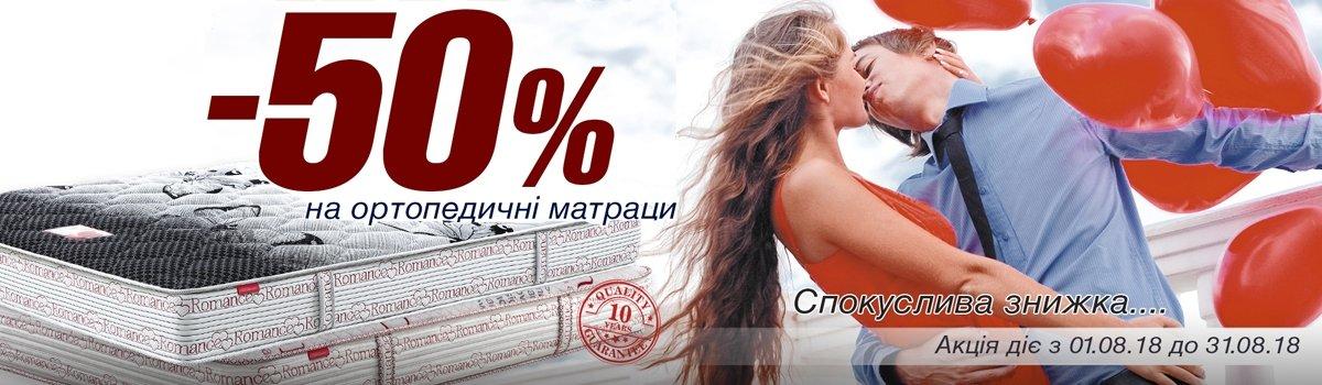Акция -50% на матрасы серии Романс
